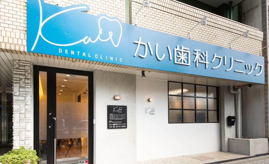 かい歯科クリニック エントランス